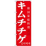 韓国料理のぼり旗 内容:キムチチゲ (SNB-521)