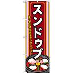 韓国料理のぼり旗 内容:スンドゥブ 下段にイラスト(SNB-523)