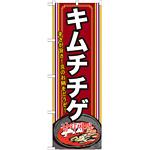 韓国料理のぼり旗 内容:キムチチゲ 下段にイラスト(SNB-524)
