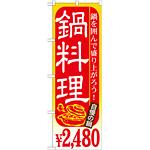 のぼり旗 鍋料理 内容:¥2480 (SNB-537)