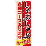 のぼり旗 しゃぶしゃぶ 内容:各種コース (SNB-554)