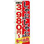 のぼり旗 しゃぶしゃぶ 内容:3980円~ (SNB-558)