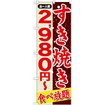 のぼり旗 すきやき 内容:2980円~ (SNB-561)