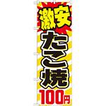 のぼり旗 激安たこ焼 内容:100円 (SNB-563)
