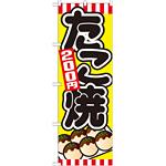 のぼり旗 たこ焼 内容:200円 (SNB-567)