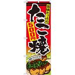 のぼり旗 たこ焼 内容:500円 (SNB-578)