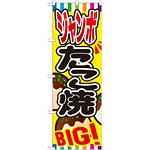 のぼり旗 ジャンボたこ焼 (SNB-580)