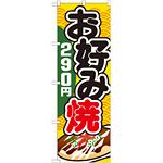 のぼり旗 お好み焼 内容:290円 (SNB-584)