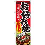 のぼり旗 お好み焼 内容:500円 (SNB-588)