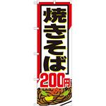 のぼり旗 焼きそば 内容:200円 (SNB-591)
