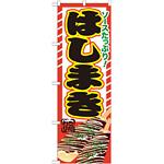 のぼり旗 はしまき 内容:はしまき (SNB-604)