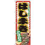 のぼり旗 はしまき 内容:200円 (SNB-606)