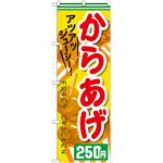 のぼり旗 からあげ 内容:250円 (SNB-609)