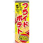 のぼり旗 フライドポテト 内容:200円 (SNB-623)