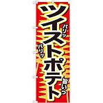 のぼり旗 ツイストポテト パリッ (SNB-628)