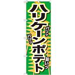 のぼり旗 ハリケーンポテト パリッ (SNB-629)