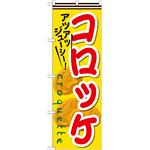 のぼり旗 コロッケ 内容:コロッケ (SNB-630)