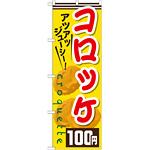 のぼり旗 コロッケ 内容:100円 (SNB-633)