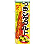のぼり旗 フランクフルト 内容:250円 (SNB-640)