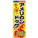 のぼり旗 アメリカンドッグ 内容:105円 (SNB-645)