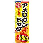 のぼり旗 アメリカンドッグ 内容:180円 (SNB-647)