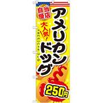 のぼり旗 アメリカンドッグ 内容:250円 (SNB-649)