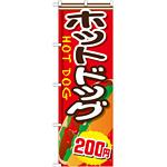 のぼり旗 ホットドッグ 内容:200円 (SNB-656)