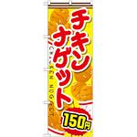 のぼり旗 チキンナゲット 内容:150円 (SNB-668)