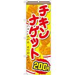 のぼり旗 チキンナゲット 内容:200円 (SNB-669)