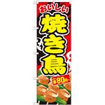 のぼり旗 焼き鳥 内容:一本80円~ (SNB-672)