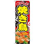 のぼり旗 焼き鳥 内容:一本100円~ (SNB-674)