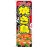 のぼり旗 焼き鳥 内容:一本140円~ (SNB-678)
