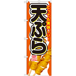 のぼり旗 内容:天ぷら (SNB-689)