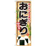 のぼり旗 おにぎり 内容:おにぎり90円 (SNB-698)