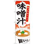 のぼり旗 内容:味噌汁 (SNB-707)