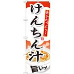 のぼり旗 内容:けんちん汁 (SNB-709)