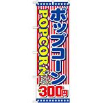 のぼり旗 ポップコーン 内容:300円 (SNB-716)