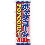 のぼり旗 ポップコーン 内容:400円 (SNB-718)