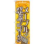 のぼり旗 メープルポップコーン (SNB-723)