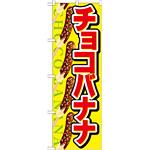 のぼり旗 チョコバナナ (SNB-726)