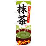 のぼり旗 抹茶 ホッと一息(SNB-734)