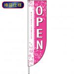 Rのぼり 棒袋仕様 オープン カラー:ピンク 3074