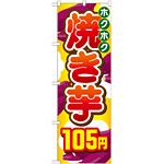 のぼり旗 焼き芋 内容:105円 (SNB-740)
