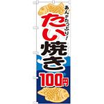 のぼり旗 たい焼き 内容:100円 (SNB-743)