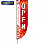 Rのぼり 棒袋仕様 オープン カラー:レッド 3076