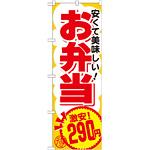 のぼり旗 お弁当 内容:290円 (SNB-761)