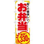 のぼり旗 お弁当 内容:330円 (SNB-763)