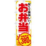 のぼり旗 お弁当 内容:380円 (SNB-767)