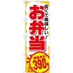 のぼり旗 お弁当 内容:390円 (SNB-768)