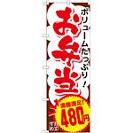 のぼり旗 お弁当 内容:480円 (SNB-771)
